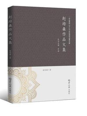 赵培森作品文集