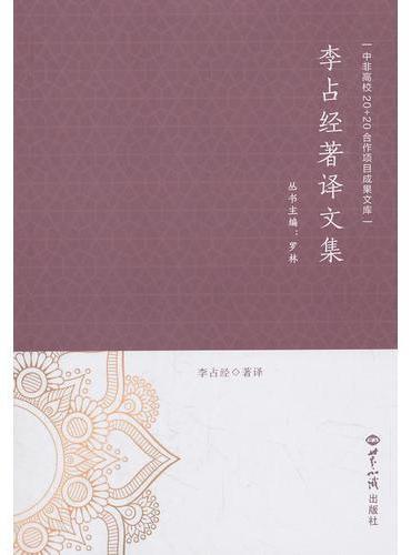 李占经著译文集