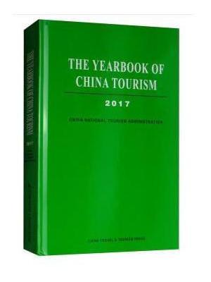2017年中国旅游年鉴(英文版)