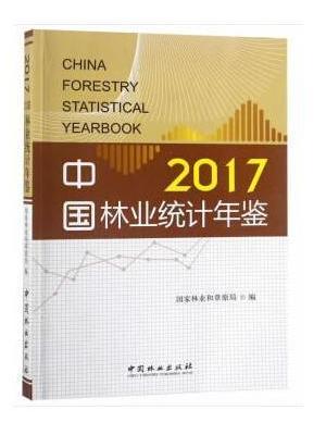 中国林业统计年鉴(2017)