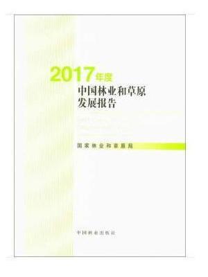 2017年度中国林业和草原发展报告(附光盘)