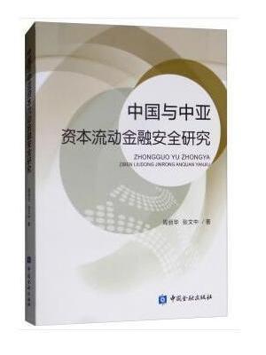 中国与中亚资本流动金融安全研究