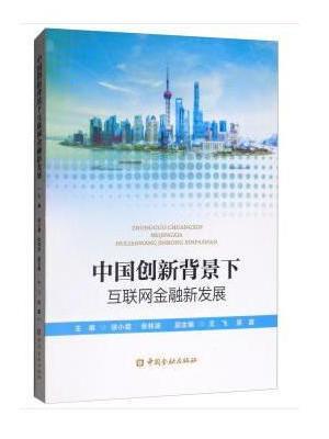 中国创新背景下互联网金融新发展
