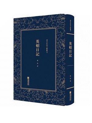 清末民初文献丛刊:英轺日记 全方位记录并评述欧美各国的议会文化 影印版著作