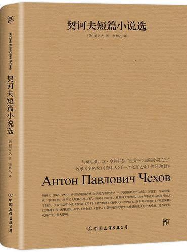 契诃夫短篇小说选(与莫泊桑、欧亨利并称世界三大短篇小说之王,收录《变色龙》《套中人》等名篇)