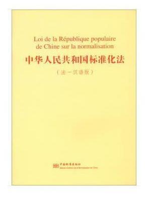 中华人民共和国标准化法(法-汉语版)