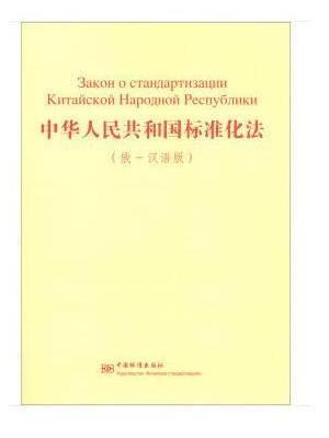 中华人民共和国标准化法(俄-汉语版)
