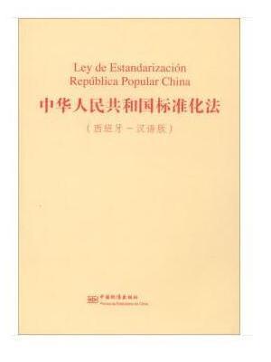中华人民共和国标准化法(西班牙-汉语版)
