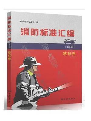 消防标准汇编(第3版)  基础卷