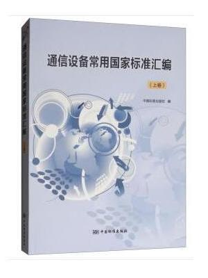 通信设备常用国家标准汇编(上卷)