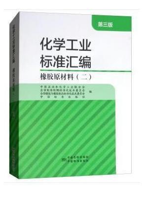化学工业标准汇编  橡胶原材料二(第三版)