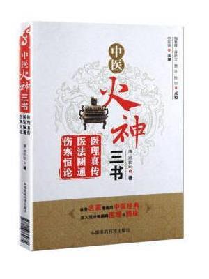 中医火神三书:医理真传、医法圆通、伤寒恒论