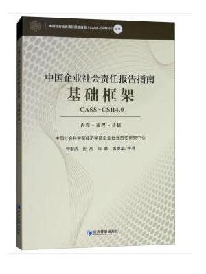 中国企业社会责任报告指南基础框架(CASS-CSR4.0)