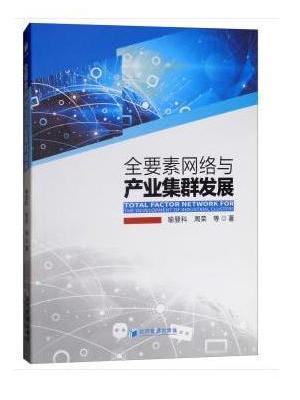 全要素网络与产业集群发展