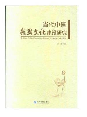 当代中国感恩文化建设研究