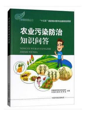 农业污染防治知识问答