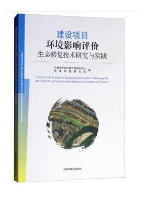 建设项目环境影响评价生态修复技术研究与实践