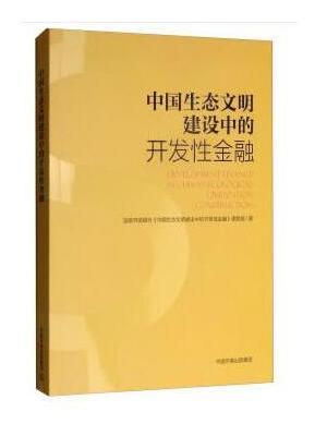 中国生态文明建设中的开发性金融