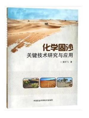 化学固沙关键技术研究与应用