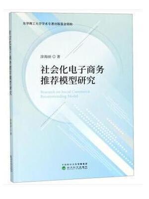 社会化电子商务推荐模型研究