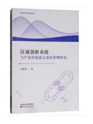 区域创新系统与产业价值链互动及管理研究
