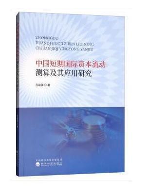 中国短期国际资本流动测算及其应用研究