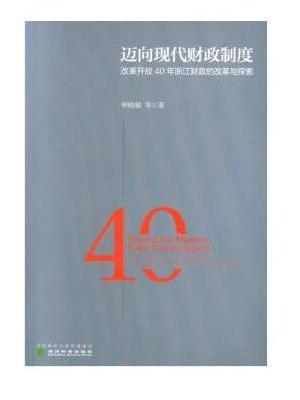 迈向现代财政制度:改革开放40年浙江财政的改革与探索