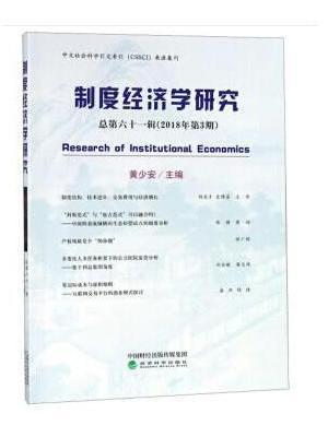 制度经济学研究 2018年第3期(总第六十一辑)
