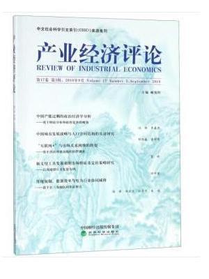 产业经济评论 第17卷  第3辑