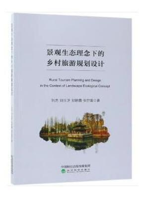 景观生态理念下的乡村旅游规划设计
