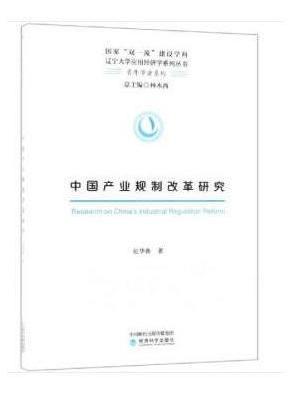 中国产业规制改革研究