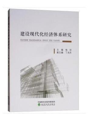 建设现代化经济体系研究