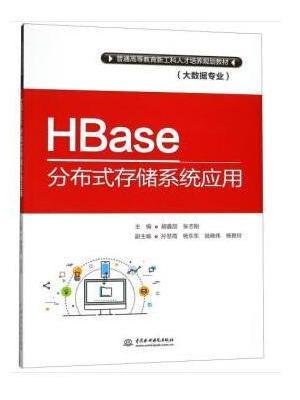 HBase分布式存储系统应用(普通高等教育新工科人才培养规划教材(大数据专业))