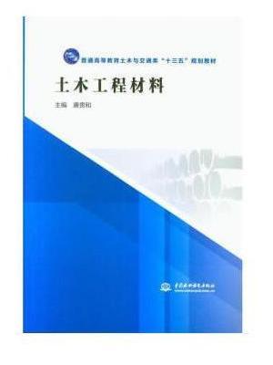 """土木工程材料(普通高等教育土木与交通类""""十三五""""规划教材)"""