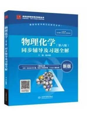 物理化学(第六版)同步辅导及习题全解(高校经典教材同步辅导丛书)