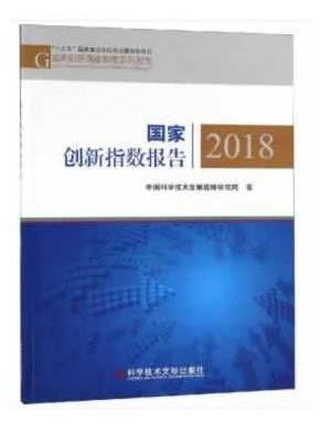 国家创新指数报告2018