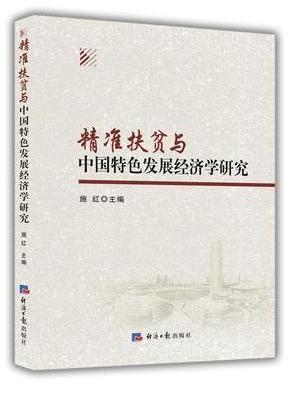 精准扶贫与中国特色发展经济学研究