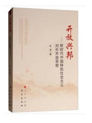 开放兴邦——新时代中国特色社会主义对外开放思想