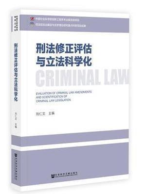 刑法修正评估与立法科学化