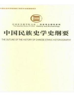 中国民族史学史纲要