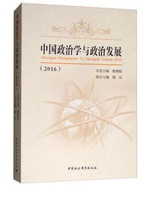 中国政治学与政治发展(2016)