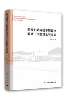 延安时期党的思想政治教育工作的理论与实践