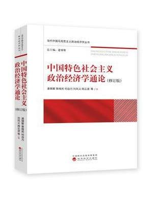 中国特色社会主义政治经济学通论(修订版)