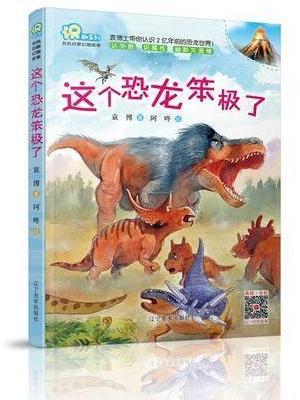 """""""识""""趣系列:这个恐龙笨极了"""