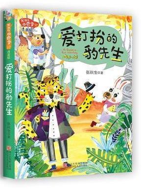 张秋生小巴掌经典童话:爱打扮的豹先生(升级注音版)
