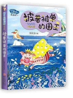 张秋生小巴掌经典童话:披着被单的国王(升级注音版)