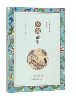 公案故事·中华文史故事