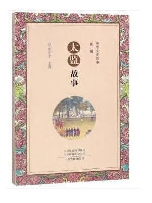 太监故事·中华文史故事