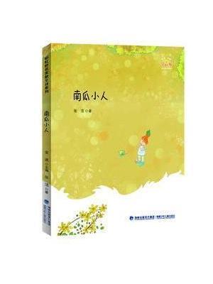 南瓜小人(彩虹桥名家散文诗系列)
