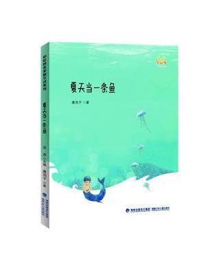 夏天当一条鱼(彩虹桥名家散文诗系列)